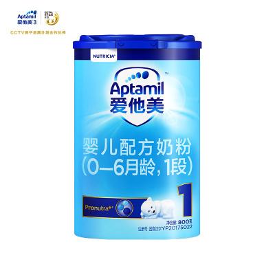愛他美(Aptamil)嬰兒配方奶粉 1段800g(適宜月齡0-6個月)德國原裝進口