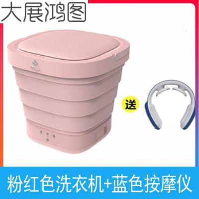 折叠洗衣机洗内衣内裤袜子专用便携式婴儿母婴宿舍小型清洗机 粉红色+蓝色按摩仪