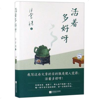 活著多好呀(精) 汪曾祺 江蘇文藝