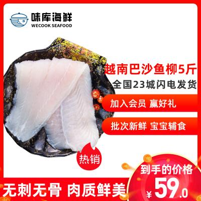 【順豐免郵!百億補貼 】新鮮巴沙魚5斤裝冷凍海鮮巴沙魚整條片比龍利魚柳好無刺海魚肉魚柳