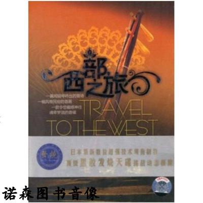 正版【西部之旅】上海音像盒裝CD