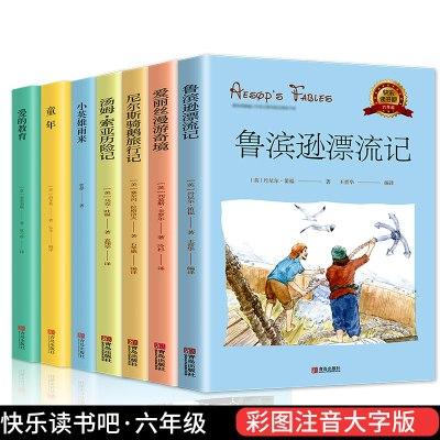 全7冊 小英雄雨來正版 愛的教育原著書籍 童年 高爾基小學生六年級上冊下魯濱遜漂流記魯濱孫尼爾斯騎鵝旅行記 湯姆索亞
