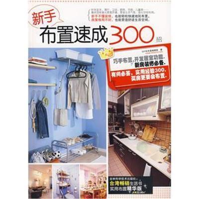 新手布置速成300招DIY玩布置編輯部9787538436112吉林科學技術出版社