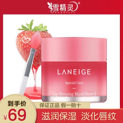 兰芝(Laneige)夜间滋润保湿去死皮淡化唇纹护理 草莓唇膜 20g