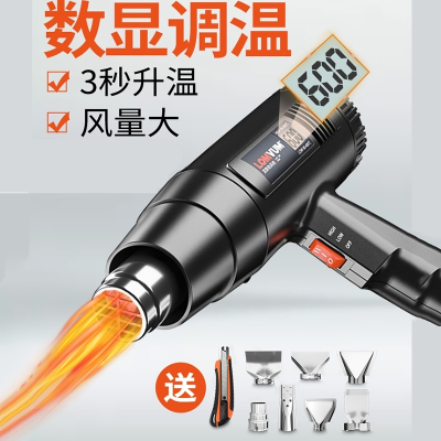 龍韻熱風槍小型工業大功率塑料焊搶數顯汽車貼膜熱縮膜加熱吹風機 兩檔調溫送三節套