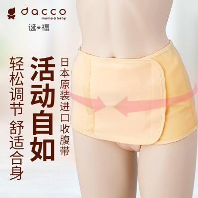 dacco三洋誕福順產收腹帶產婦產后月子束腹帶綁腹束縛帶束腰帶L碼