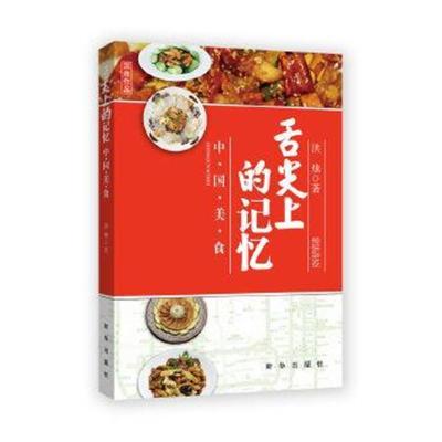 正版书籍 《舌尖上的记忆:中国美食》 9787516600474 新华出版社