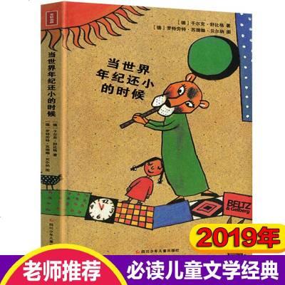 正版當世界年紀還小時候非注音版 兒童成長故事書小學版6-9-12周歲一二年級課外書必讀三四五年級中小學生課外讀物書