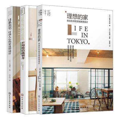 正版理想的家-來自東京的定制家居設計+日系美宅+不用收拾就整齊 裝飾裝修風格效果圖教程書籍 家裝設計室內裝潢書籍 日式風