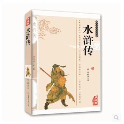 水滸傳 原著正版施耐庵著120回 文言文原版完整版無刪節 水滸傳(珍藏版) 四大名著之一 世界名著 水滸傳