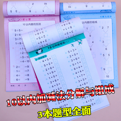 全套3本幼小衔接10以内加减法学前班数学练习册5/10以内分解组成全横式10以内口算题卡幼儿园大班学前十以内学前一日一练