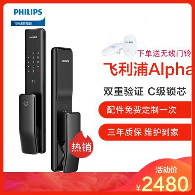【预售】飞利浦(Philips)智能门锁 阿尔法Alpha全自动家庭用防盗锁推拉全自动 电子锁 曜石黑