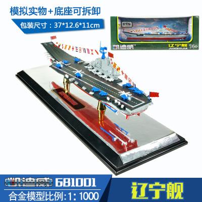 凱迪威1:1000遼寧號航空母艦模型遼寧艦中國海軍航母軍事合金擺件