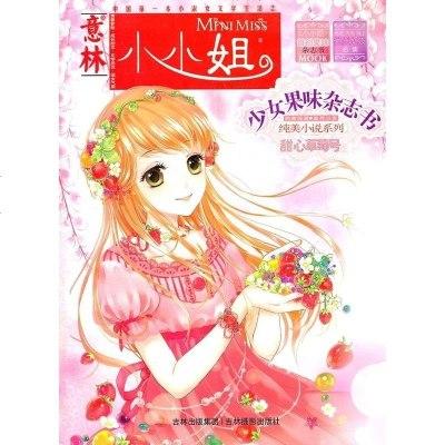 正版 意林小小姐 少女果味雜志書 純美小說系列1 甜心草莓號