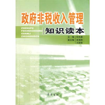 政府非稅收入管理知識讀本