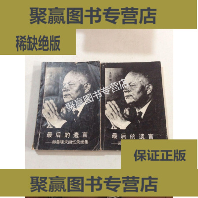 正版9層新 赫魯曉夫回憶錄,最后的遺言—赫魯曉夫回憶錄續集 (2本合售)