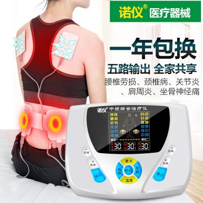 諾儀 中頻理療儀JQ-867 家用中頻綜合理療儀 醫用其他頸椎疼痛腰肌勞損經絡通用多功能腰椎電療儀器