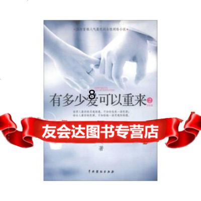 【9】有多少愛可以重來2,梁華,中國戲劇出版社,9787104038610