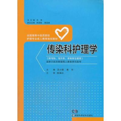 傳染科護理學 吳小婉,康華 ,陳佩儀 主審 9787535778505 湖南科技出版社