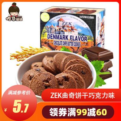 ZEK 進口黃油曲奇餅干 巧克力味 90g(美味餅干零食)