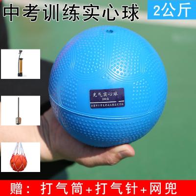实心球铅球2公斤中考专用学生男女标准训练器材1kg充气实心球2kg 蓝色2kg实心球【无配件】