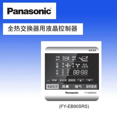 帮客材配 松下(Panasonic)松下新风液晶控制器(GZP1系列专用)(FY-EB90SRS)
