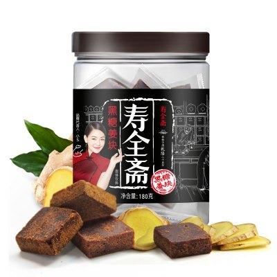壽全齋 黑糖姜塊180g/罐 黑糖姜茶產婦月經姜茶 速溶 方便攜帶