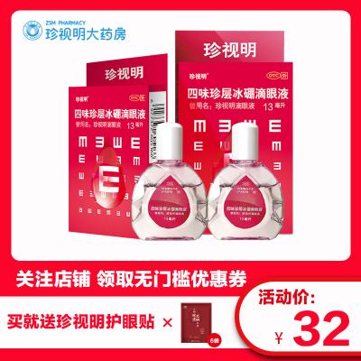 【2件8折 3件7折】【2瓶裝】珍視明四味珍層冰硼滴眼液13ml眼藥水
