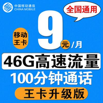 中國移動4g流量卡全國無線上網卡全國通用不限速手機卡電話卡靚號卡全國通用卡升級版卡