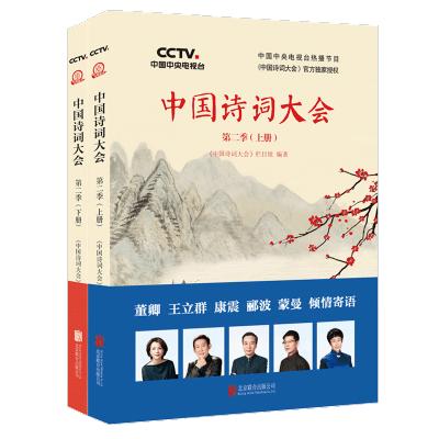 中國詩詞大會 第二季上下冊(全兩冊)
