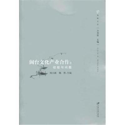 閩臺文化產業合作劉小新,魏然9787811303926江蘇大學出版社