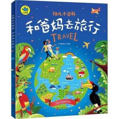 幼兒小百科?和爸媽去旅行黃宇9787559619334北京聯合出版社