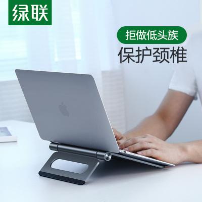 綠聯 筆記本支架折疊桌面立式平板支架 鋁合金散熱器通用蘋果MacBook pro電腦托架升降底座保護頸椎 三檔調節