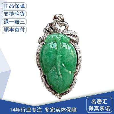 【正品二手95新】A貨 豆綠色葉子 白金鑲鉆 翡翠 吊墜 玉石項鏈 首飾