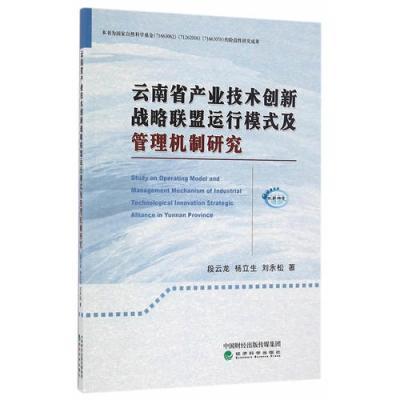 云南省產業技術創新戰略聯盟運行模式與管理機制研究