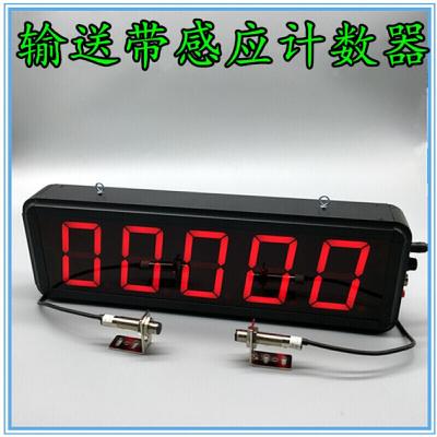 BONJEAND大屏幕計數器 輸送帶裝車點數器 工業數顯感應 流水線 3位計數器(不含感應器)