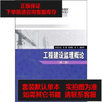 【二手8成新】工程建設監理概論 9787030151803