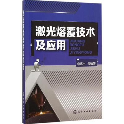 正版 激光熔覆技术及应用 李嘉宁 等 编著 化学工业出版社 9787122251336 书籍