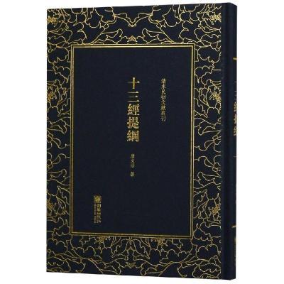 WX1十三经提纲/清末民初文献丛刊