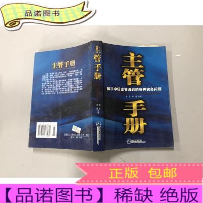 正版九成新主管手冊(精)