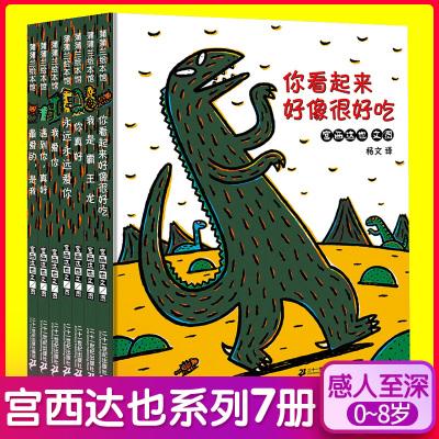 宮西達也恐龍系列全7冊你看起來好像很好吃繪本閱讀 幼兒園兒童繪本5歲我是霸王龍遇到你真好睡前故事書幼兒園閱讀3-4-6中
