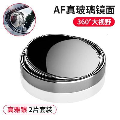 車大地小圓鏡后視鏡汽車倒車神器盲區反光鏡輔助鏡360度多功能盲點防水 【高雅銀2片套裝】AF真玻璃鏡面+360°大視野