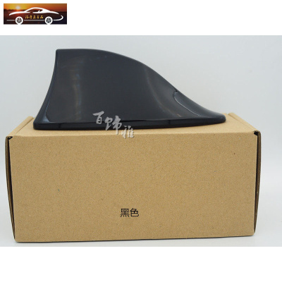 適用于廣汽傳祺GS4/GE3/GS5傳奇GS3裝飾車頂改裝鯊魚鰭帶收音天線 典雅黑(GS4/GE3/GS5/GS3)
