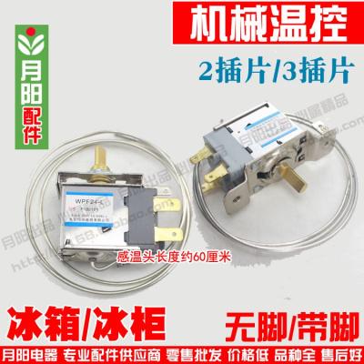冰箱/冰柜 溫控器 機械溫控 WPF/WDF系列二插三插控制器線配件