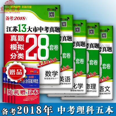 【单册】正版 备考2018年 2017年江苏13大市中考试卷(含答案)精 语文+数学+英语+物