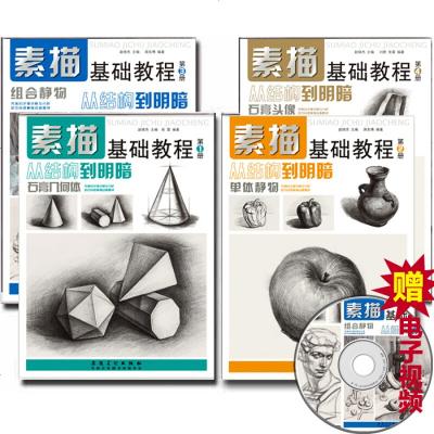 零基础素描书自学素描教程教材 素描入基础书籍 素描静物人物头像石膏几何体素描书 铅笔画