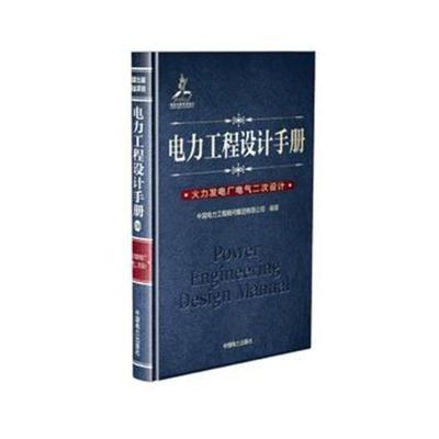 全新正版 电力工程设计手册 火力发电厂电气二次设计