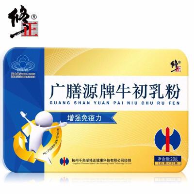 修正(xiuzheng)牛初乳粉20袋/盒冻干粉儿童成人中老年可搭钙片增强免疫咀嚼片蛋白质益生菌广膳源牌牛初乳