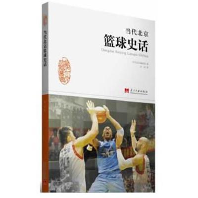 正版书籍 《当代北京篮球史话》 9787515404059 当代中国出版社