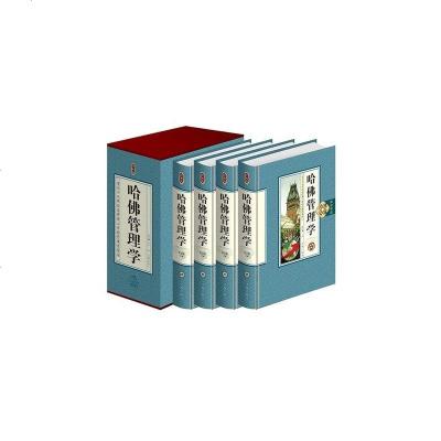 (精裝)藏書珍藏版---哈佛管理學